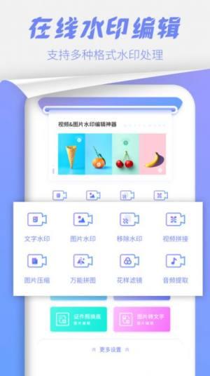 照片处理工具APP图1