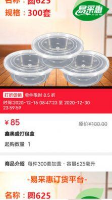 易采惠购物APP官方版图3: