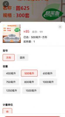 易采惠购物APP官方版图2: