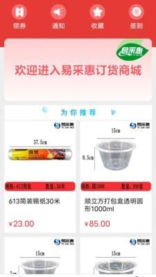 易采惠购物APP官方版图4:
