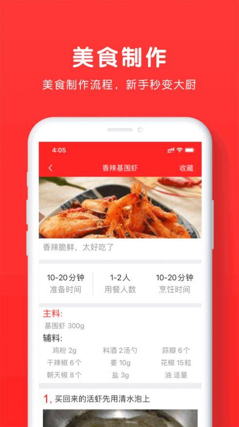 花食谱APP安卓版图3: