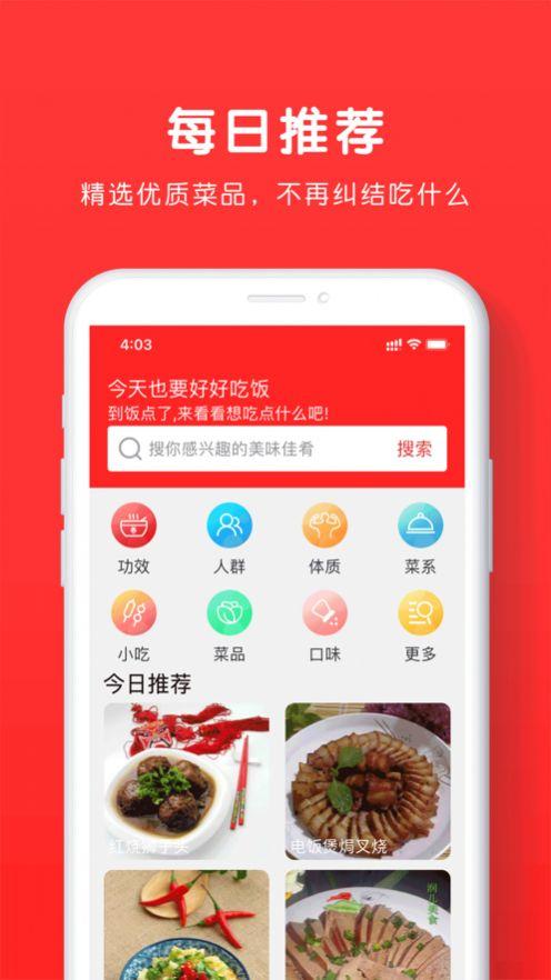 花食谱APP安卓版图4: