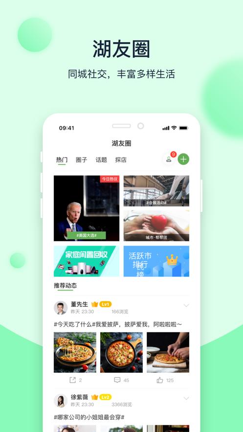 云享湖州服务平台APP下载图3: