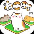 猫咪小镇中文破解版