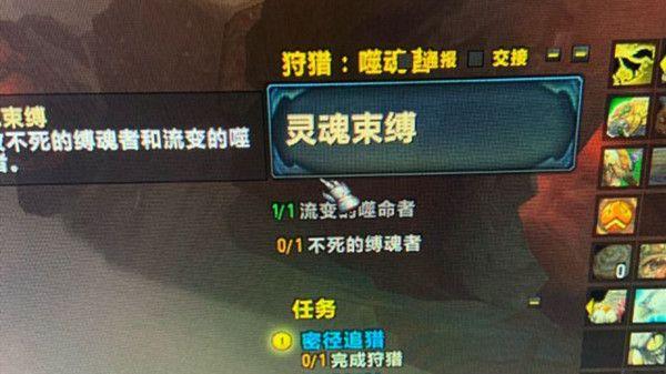 魔獸世界狩獵噬魂者靈魂束縛任務怎么做?9.0靈魂束縛任務攻略[多圖]