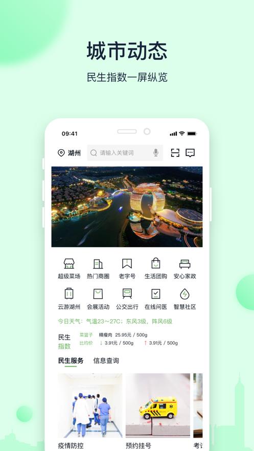 云享湖州服务平台APP下载图4: