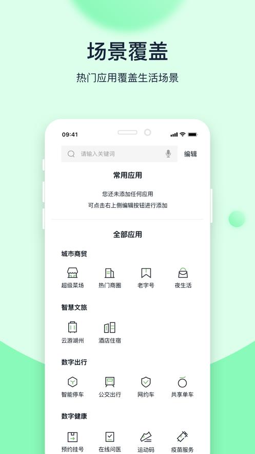 云享湖州服务平台APP下载图1:
