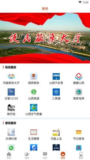 智慧河曲最新app图4