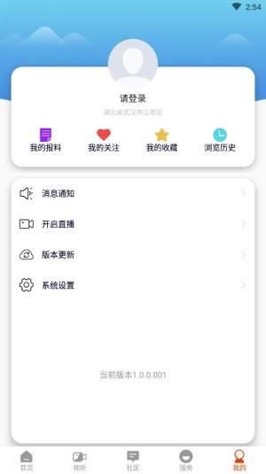 智慧河曲最新app图5