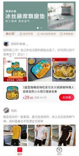 拼拼鹅App图2