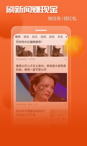 益资讯App图3