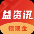 益资讯App