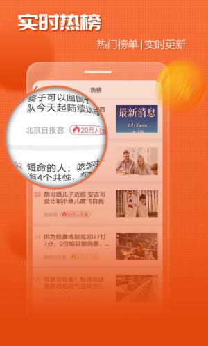 益资讯App图2