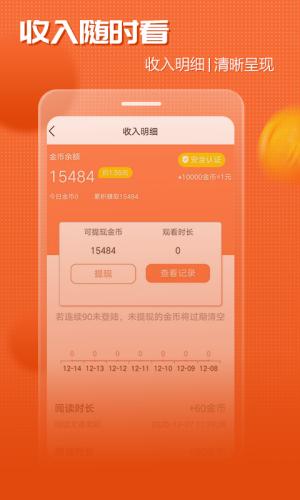 益资讯App图4
