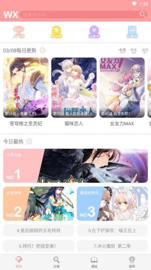 3D漫画禁漫 天堂comic官网最新地址图片1