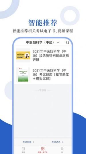中医中级圣题库APP图3