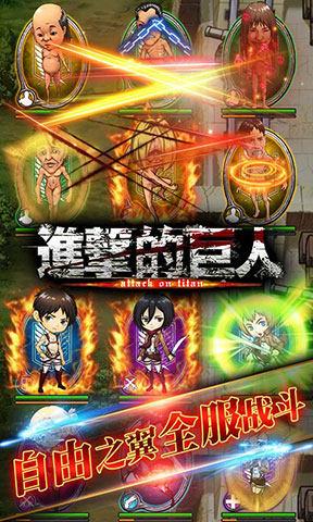 進擊的巨人第四季櫻花動漫中文版游戲圖片2