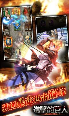 进击的巨人第四季樱花动漫中文版游戏图片1