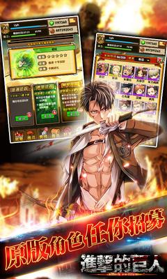 進擊的巨人第四季櫻花動漫中文版游戲 v1.0截圖
