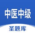 中医中级圣题库APP