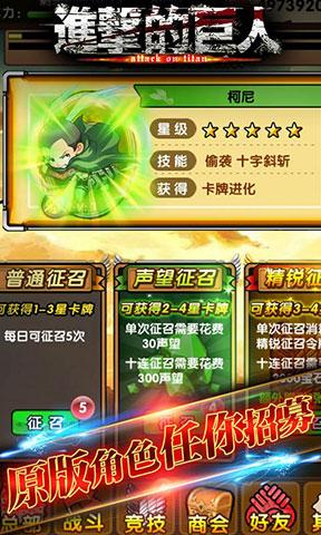 进击的巨人第四季樱花动漫中文版游戏图2: