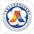 2021广东人社app
