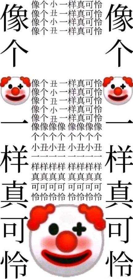 贴吧小丑是什么梗?贴吧小丑梗的意思及表情包分享[多图]图片2