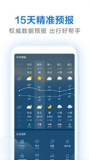 早晚天气预报app图1
