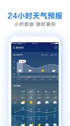 早晚天气预报app图2