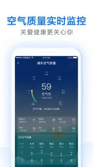 早晚天气预报app图4