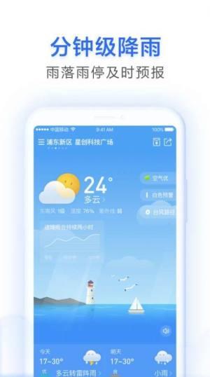 早晚天气预报app图3