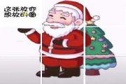 朋友圈圣誕老人九宮格圖片大全:圣誕老人九宮格分割圖拼圖素材[多圖]