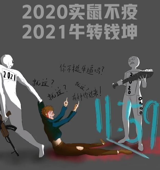 抖音實鼠不易牛轉乾坤圖片壁紙:2021年實鼠不易牛轉乾坤文案大全[多圖]圖片2