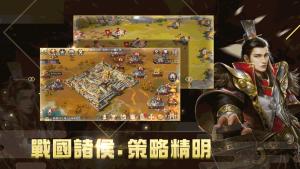七雄争霸之合纵连横官方版图2