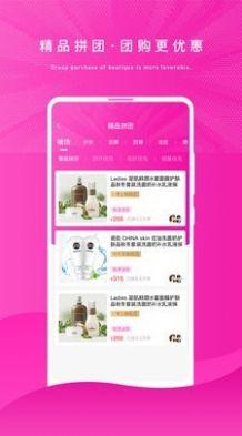 浦颜美妆技巧软件最新版图3: