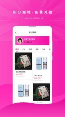 浦颜美妆技巧软件最新版图1: