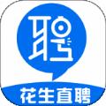 花生直聘最新app手机客户端 v1.0