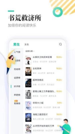 葫芦侠小说app破解版图4
