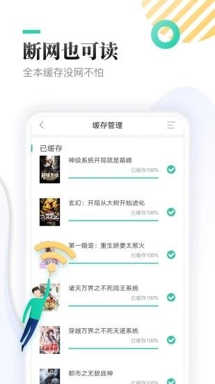 葫芦侠小说app破解版免费下载图1: