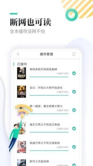 葫芦侠小说app破解版图1