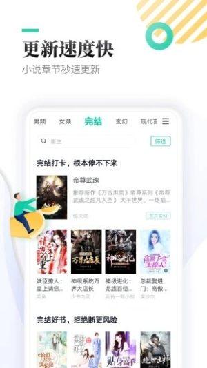 葫芦侠小说app破解版图3