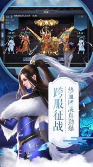 青剑阑云录手游官网安卓版图片1