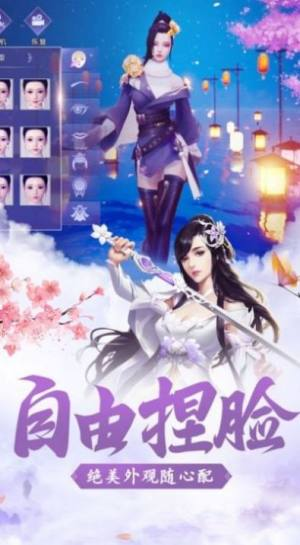 碧海苍穹剑官网版图3