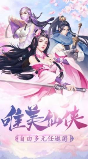 碧海苍穹剑官网版图2