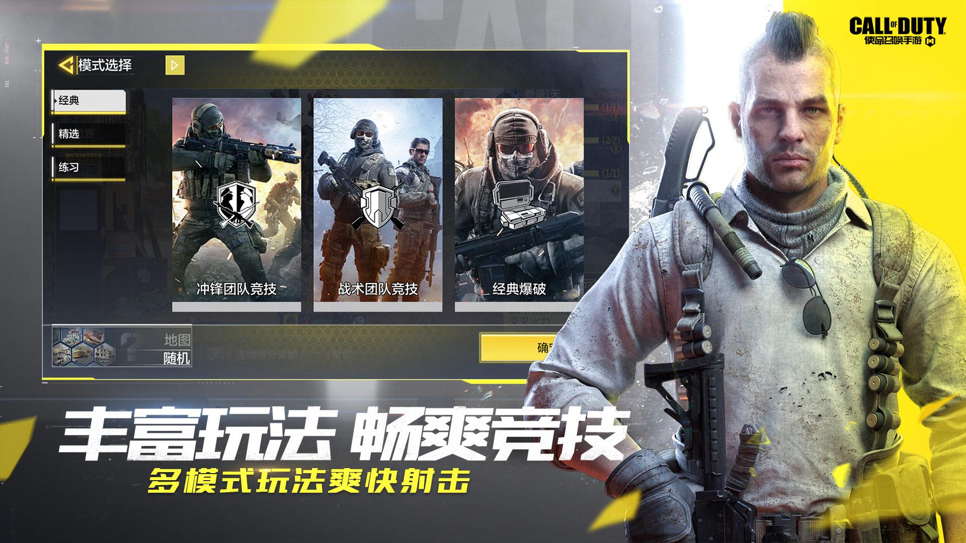 使命召喚手游畫質修改軟件漢化中文版 v1.9.17截圖