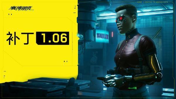 赛博朋克2077 1.06补丁更新了什么?1.06补丁上线更新内容汇总[多图]图片1