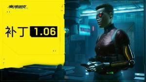 赛博朋克2077 1.06补丁更新了什么?1.06补丁上线更新内容汇总图片1