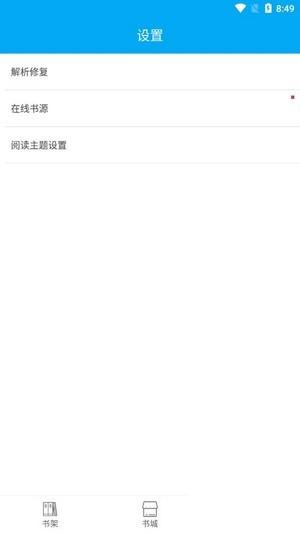 端木小说App破解版下载图4: