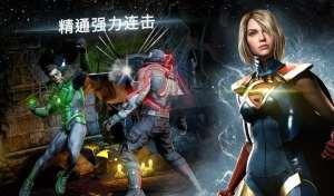 不义联盟2手游中文最新版图片1