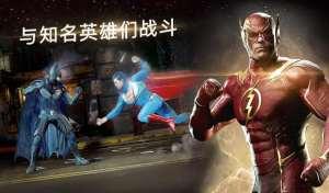 不义联盟2手游中文版图2